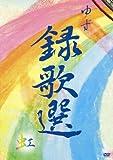 録歌選 虹 [DVD]