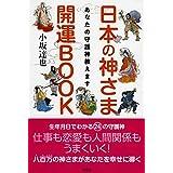 あなたの守護神教えます  日本の神さま開運BOOK