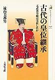 古代の皇位継承―天武系皇統は実在したか (歴史文化ライブラリー)