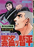 雲盗り暫平 13 (SPコミックス)