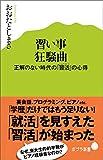 習い事狂騒曲 正解のない時代の「習活」の心得 (ポプラ新書)