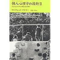 個人心理学の技術〈2〉子どもたちの心理を読み解く (アドラー・セレクション)