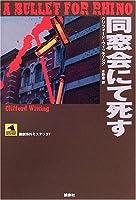 同窓会にて死す (論創海外ミステリ)