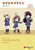 マナビヤゴラク(1) (電撃コミックスNEXT)