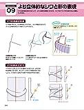 【Amazon.co.jp限定】デジタルツールで描く! 服のシワと影の描き方(特典:本書未収録のイラスト作品・解説の特別編集版) 画像