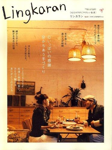 Lingkaran (リンカラン) 2007年 01月号 [雑誌]の詳細を見る