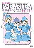 海月姫外伝 BARAKURA?薔薇のある暮らし?(2) (Kissコミックス)