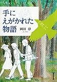 手にえがかれた物語 (偕成社文庫)