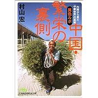 異色ルポ 中国・繁栄の裏側―内陸から見た「中華世界」の真実 (日経ビジネス人文庫)