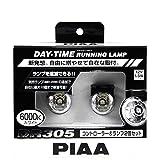 PIAA ( ピア ) LED デイタイムランプ 【DR305 6000K】 2個入り L-230A