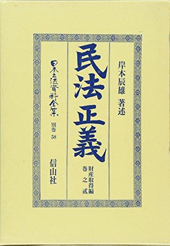 日本立法資料全集 (別巻58)