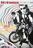 Hotwax〈vol.1〉日本の映画とロックと歌謡曲