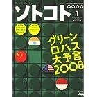 SOTOKOTO (ソトコト) 2008年 01月号 [雑誌]