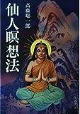 仙人瞑想法