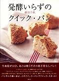 発酵いらずのクイック・パン (講談社のお料理BOOK) 画像