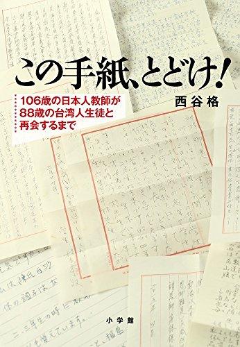 この手紙、とどけ!: 106歳の日本人教師が88歳の台湾人生徒と再会するまで