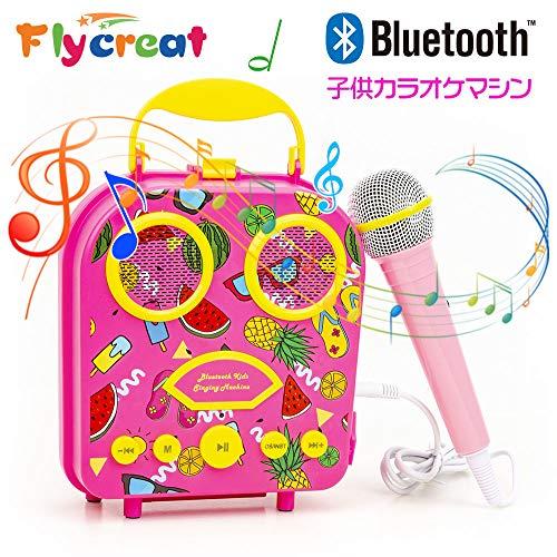 FlyCreatカラオケマイク カラオケおもちゃ 子どものマイク 子どもおもちゃ 誕生日プレゼント おもちゃカラオケ 女の子おもちゃ人気 クリスマスプレゼント マイク子供 マイク おもちゃ カラオケマシン 子供玩具 知育玩具Bluetoothで簡単に接続 音楽プレーヤー メロディー誕生日ギフト 高音質カラオケ機器 一人でカラオケ マイク付き 楽器 多機能 音声 音楽おもちゃ 楽器おもちゃ 男の子 Android/iPhoneに対応 日本語取扱説明書付き 対応年齢2歳より (ピンク)