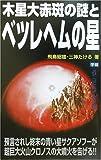 木星大赤斑の謎とベツレヘムの星 (ムー・スーパー・ミステリー・ブックス)
