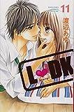 L DK(11) (講談社コミックス別冊フレンド)