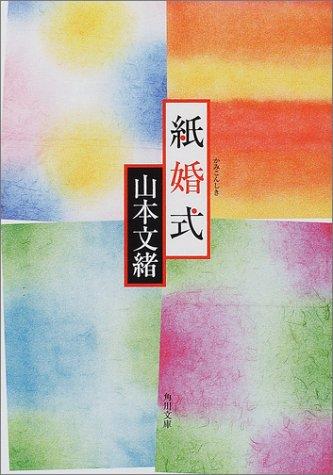紙婚式 (角川文庫)の詳細を見る