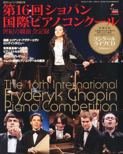 ショパン増刊 第16回ショパン国際ピアノコンクール 2011年 01月号 [雑誌]