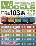 RM MODELS (アールエムモデルズ) 2018年7月号 Vol.275