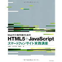 Webサイト制作者のための HTML5+JavaScriptスマートフォンサイト実践講座