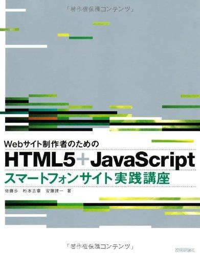 Webサイト制作者のための HTML5+JavaScriptスマートフォンサイト実践講座の詳細を見る