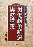 相談事例と判例に基づく労働紛争解決実務講義