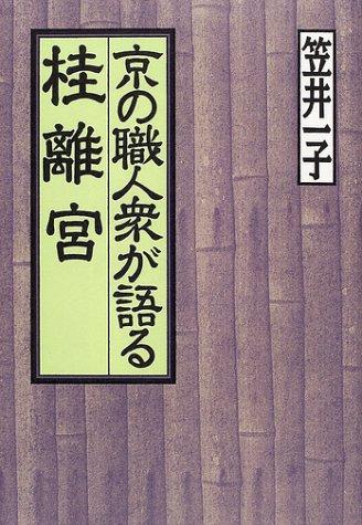京の職人衆が語る桂離宮