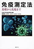 免疫測定法 基礎から先端まで (KS化学専門書)