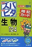 中学受験ズバピタ暗記カード生物 (シグマベスト)