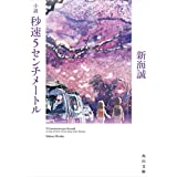 Amazon.co.jp: 小説 秒速5センチメートル<小説 秒速5センチメートル> (角川文庫) 電子書籍: 新海 誠: Kindleストア