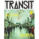 TRANSIT(トランジット)42号 韓国・北朝鮮 近くて遠い国へ (講談社 Mook(J))