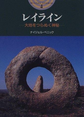 レイライン―大地をつらぬく神秘 (開かれた封印 古代世界の謎)