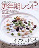 元気できれいになる更年期レシピ―イソフラボンもたっぷりのメニュー80 (生活シリーズ)