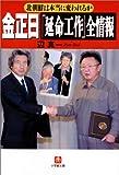 北朝鮮は本当に変われるか 金正日「延命工作」全情報 (小学館文庫)