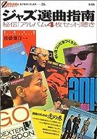 ジャズ選曲指南;秘伝「アルバム4枚セット」聴き (オフサイド・ブックス (36))