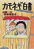 カモネギ白書 / 西原 理恵子 のシリーズ情報を見る