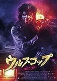ウルフ・コップ [DVD]