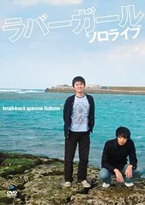ラバーガール ソロライブ ブラッシュバック・スピノーネイタリアーノ [DVD]