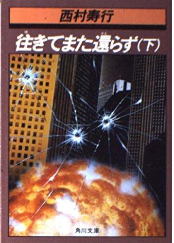 往きてまた還らず 下 (角川文庫 緑 407-21)の詳細を見る