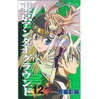 東京アンダーグラウンド (12) (ガンガンコミックス)