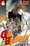 GetBackers奪還屋 (6) (少年マガジンコミックス)
