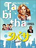 タバサ Complete DVD-BOX[DVD]