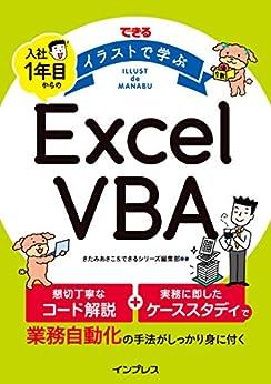 [きたみ あきこ, できるシリーズ編集部]のできる イラストで学ぶ 入社1年目からのExcel VBA できる イラストで学ぶシリーズ