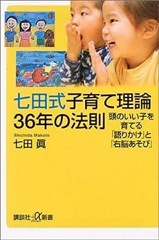 七田式子育て理論36年の法則 頭のいい子を育てる「語りかけ」と「右脳あそび」 (講談社+α新書)