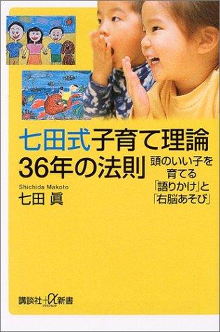 七田式子育て理論36年の法則 頭のいい子を育てる「語りかけ」と「右脳あそび」 (講談社+α新書)の詳細を見る