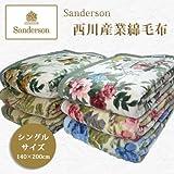 サンダーソンSanderson綿毛布シングルサイズ日本製 (ブルー)