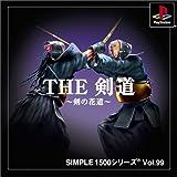 SIMPLE1500シリーズ Vol.99 THE 剣道 〜剣の花道〜